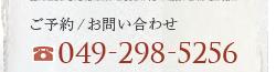 TEL:049-298-5256