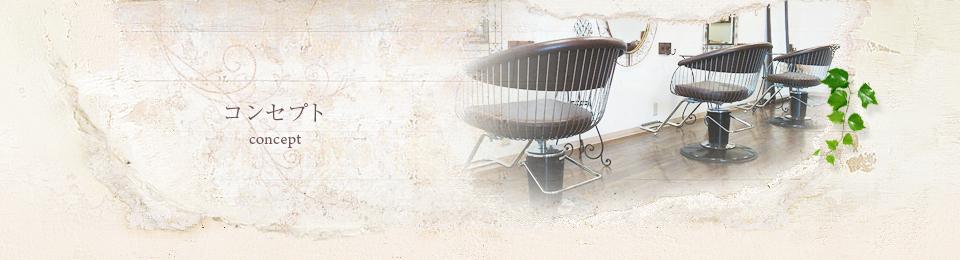 コンセプト | 坂戸市の癒しの美容室bijou